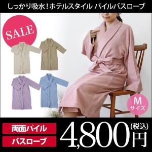バスローブ 日本製ホテルスタイル Mサイズ|toucher-home