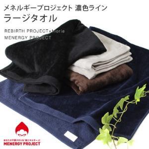 REBIRTH PROJECT(リバースプロジェクト) MENERGY/濃色ライン ラージタオル toucher-home