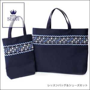 日本製ロイヤルセオジ<スモッキングレッスンバッグ&シューズバッグセット>(送料無料)|toucher-home
