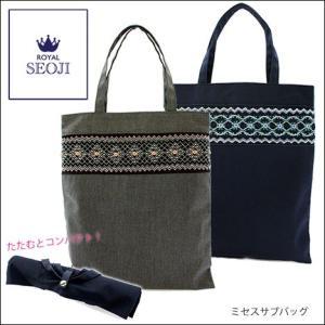 日本製ロイヤルセオジ<ミセスサブバッグ>|toucher-home