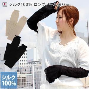 UVカット シルク アームカバー ロング丈|toucher-home