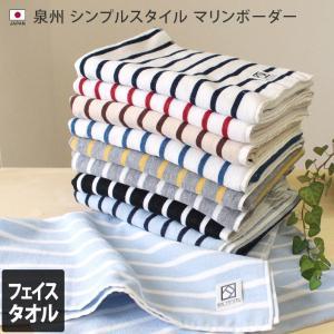 日本製 泉州こだわりタオル シンプルスタイル ウォーキングタオル toucher-home