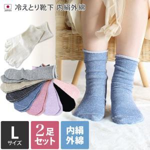 Lサイズ 冷えとり 靴下 <2足セット> 内絹外綿 ソックス 送料無料