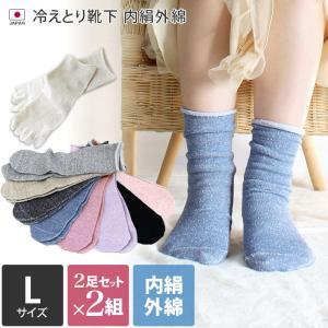 Lサイズ 冷えとり 靴下 <2足×2組セット> 内絹外綿 ソックス 送料無料|toucher-home