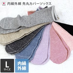 Lサイズ 冷えとり 靴下 先丸カバー 内絹外綿 ソックス|toucher-home