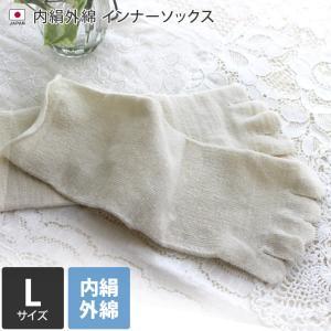 Lサイズ 冷えとり 靴下 5本指 インナー 内絹外綿 ソック...