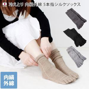 冷えとり 靴下 内絹外綿 ミドル丈 5本指 シルク ソックス 送料無料|toucher-home