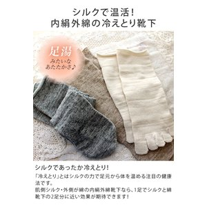 Mサイズ 冷えとり 靴下 <2足セット> 内絹外綿 ソックス 送料無料|toucher-home|03
