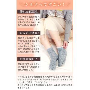 Mサイズ 冷えとり 靴下 <2足セット> 内絹外綿 ソックス 送料無料|toucher-home|04