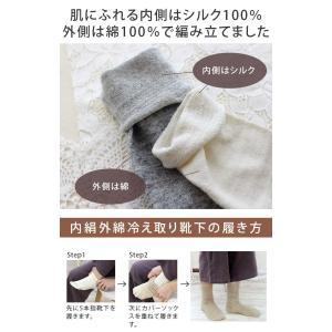Mサイズ 冷えとり 靴下 <2足セット> 内絹外綿 ソックス 送料無料|toucher-home|05