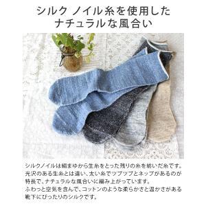 Mサイズ 冷えとり 靴下 <2足セット> 内絹外綿 ソックス 送料無料|toucher-home|06