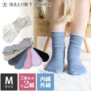Mサイズ 冷えとり 靴下 <2足×2組セット> 内絹外綿 ソックス 送料無料|toucher-home