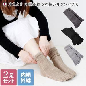 冷えとり 靴下 <同色2足セット> 内絹外綿 ミドル丈 5本指 シルク ソックス 送料無料|toucher-home