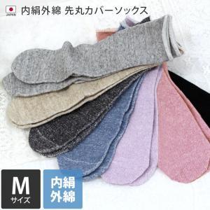 Mサイズ 冷えとり 靴下 先丸カバー 内絹外綿 ソックス|toucher-home