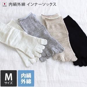 Mサイズ 冷えとり 靴下 5本指 インナー 内絹外綿 ソックス|toucher-home