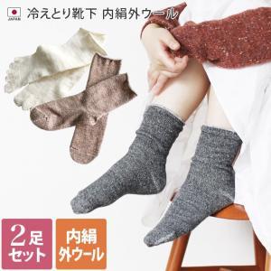 冷えとり 靴下 <2足セット> 内絹外ウール ソックス 送料無料|toucher-home