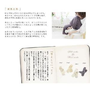 冷えとり 靴下 <2足セット> 内絹外ウール ソックス 送料無料|toucher-home|02