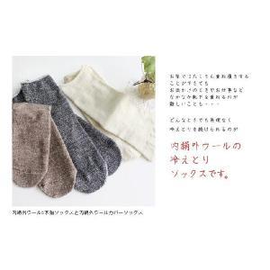 冷えとり 靴下 <2足セット> 内絹外ウール ソックス 送料無料|toucher-home|03
