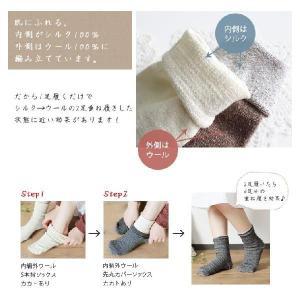 冷えとり 靴下 <2足セット> 内絹外ウール ソックス 送料無料|toucher-home|05