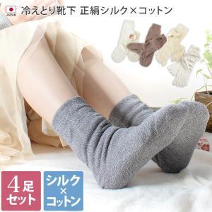 冷えとり 靴下 <4足セット> シルク コットン 重ねばき専用 送料無料|toucher-home