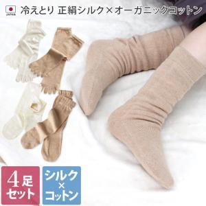 冷えとり 靴下 <4足セット> シルク オーガニック コットン 重ねばき専用 送料無料|toucher-home
