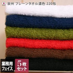 シックなカラーが使いやすいシンプルなタオルです。 吸収性に優れ、薄手で乾きも速いので、じゃんじゃん使...