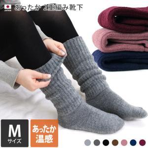 靴下 ハイ ソックス 2重編み あったか|toucher-home