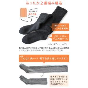 靴下 ハイ ソックス 2重編み あったか|toucher-home|04