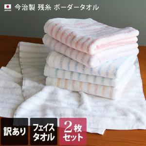 【訳あり】<2枚セット>今治製 残糸 ボーダー フェイスタオル セール 送料無料|toucher-home