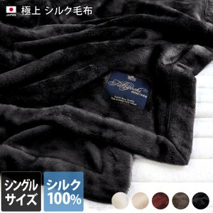 シルク毛布 極上 シングル 送料無料|toucher-home