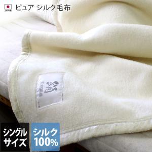毛布 ピュアシルク シングル 送料無料|toucher-home