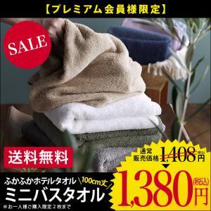 圧縮 ミニバスタオル ホテルスタイルタオル 日本製 セール 送料無料 タオル直販店 ヒオリエ 日織恵
