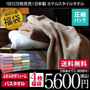【25日限定ポイント最大18倍】バスタオル <同色4枚セット...