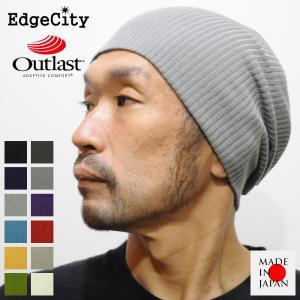 暑い寒いをちょうどいいにするオールシーズン被れるアウトラスト素材の日本製ニット帽です。国内の工場で熟...