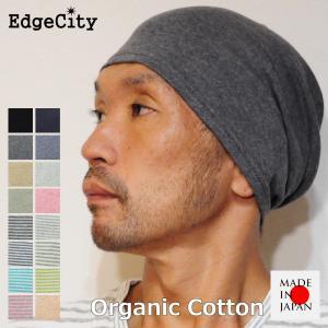 医療用帽子/オーガニックコットン/抗がん剤/室内/日本製