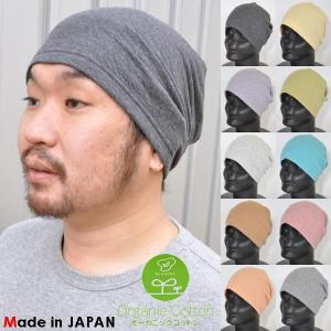 サマー/ニット帽/医療用帽子/抗がん剤/オーガニックコットン/日本製