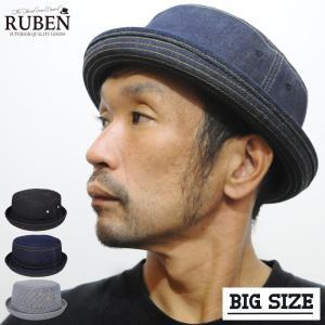 帽子 大きいサイズ ポークパイハット ビッグサイズ デニム ルーベン Ruben