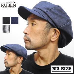 帽子 大きいサイズ キャスケット デニム ルーベン Ruben