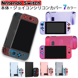 【送料無料】 Nintendo Switch シリコンカバー セット 保護ケース ピンク ブラック ...