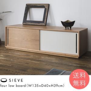 テレビボード 木製 テレビ台 リビング SIEVE シーヴ four low board フォーローボード ホワイト 【ノベルティ対象外】|tougenkyou