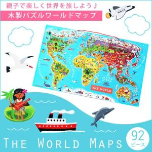 パズルワールドマップ 世界地図パズル JANOD(ジャノー)マグネット式木製パズルワールドマップ 英語版(92ピース)|tougenkyou