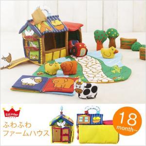 布絵本 知育玩具 パペット 布おもちゃ ふわふわファームハウス  1才 2才 tougenkyou