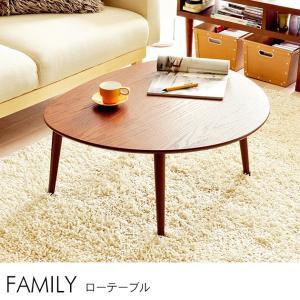 ローテーブル 木製 北欧 おしゃれ Family ローテーブル 【ノベルティ対象外】|tougenkyou