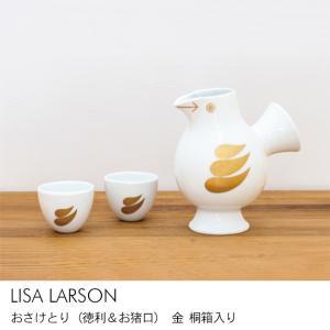 リサラーソン おさけとり とっくり おちょこ LISA LARSON リサ・ラーソン おさけとり(徳利&お猪口) 金 桐箱入り|tougenkyou