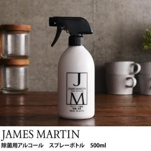 除菌 インフルエンザ ノロウイルス 消毒 JAMES MARTIN ジェームズマーティン 除菌用アルコール スプレーボトル 500ml