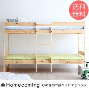 二段ベッド 2段ベッド すのこベッド 子供 Homecoming ホームカミング ひのきの二段ベッド ナチュラル 【ノベルティ対象外】|tougenkyou