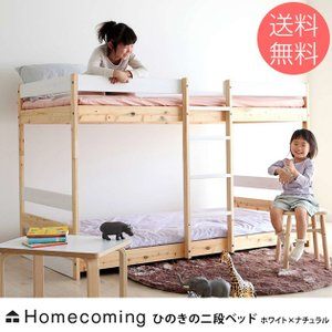 二段ベッド 2段ベッド すのこベッド 子供 Homecoming ホームカミング ひのきの二段ベッド ホワイト×ナチュラル 【ノベルティ対象外】|tougenkyou