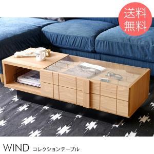 センターテーブル ローテーブル 木製 おしゃれ WIND コレクションテーブル 【ノベルティ対象外】|tougenkyou