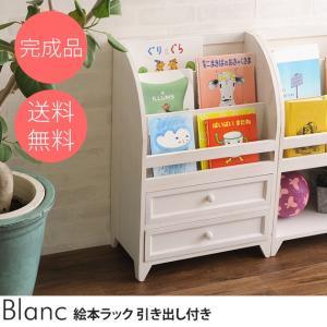 絵本棚 マガジンラック 木製 収納 Blanc 絵本ラック 引き出し付きの写真