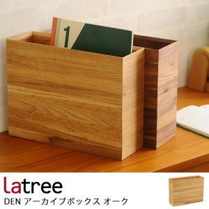 ファイルボックス 木製 A4 ファイルケース Latree ラトレ DEN(デン) アーカイブボックス オーク 【ラッピング対応】|tougenkyou